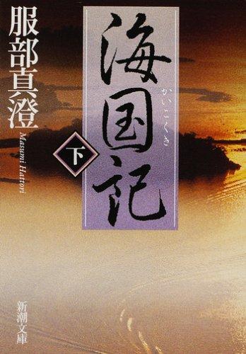 海国記〈下〉 (新潮文庫)の詳細を見る