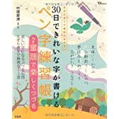 30日できれいな字が書けるペン字練習帳 童謡で楽しくつづる (TJMOOK)
