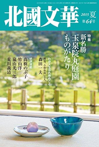 北國文華 第64号(2015夏) 特集:新名勝玉泉院丸庭園ものがたり