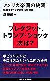 「アメリカ帝国の終焉 勃興するアジアと多極化世界 (講談社現代新書)」販売ページヘ