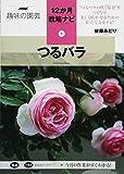 つるバラ (NHK趣味の園芸12か月栽培ナビ(8))