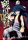 戦国妖狐 第12巻