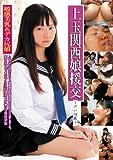 上玉関西娘援交/U&K [DVD]