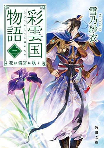 彩雲国物語 三、花は紫宮に咲く (角川文庫)の詳細を見る