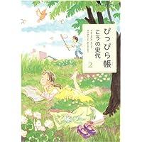 ぴっぴら帳 2 (双葉文庫 こ 18-3 名作シリーズ)