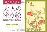 大人の塗り絵POSTCARD BOOK 春の和の花編