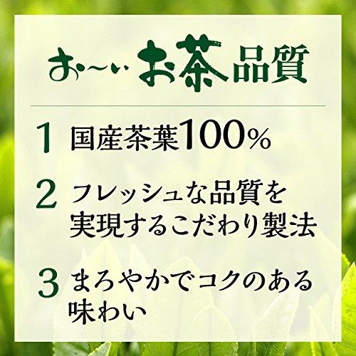 おーいお茶 緑茶 ペット 525ml