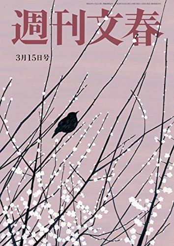 [画像:週刊文春 3月15日号[雑誌]]