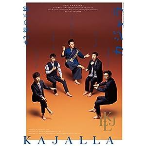 小林賢太郎コント公演 カジャラ#2『裸の王様』DVD