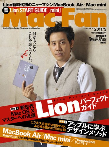 Mac Fan (マックファン) 2011年 09月号 [雑誌]の詳細を見る