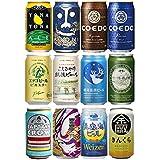 【御中元 ビールギフト】ビール クラフトビール飲み比べ 12本セット 350ml 12種 各1本