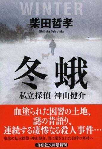 冬蛾 私立探偵 神山健介 (祥伝社文庫)の詳細を見る