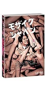 モザイクジャパン(本編ディスク2枚組) [DVD]