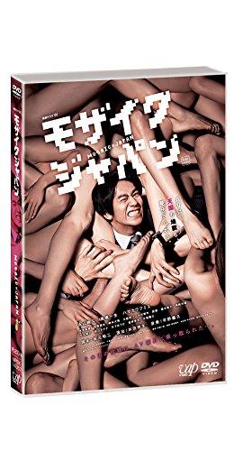 モザイクジャパン(本編ディスク2枚組) [DVD]の詳細を見る
