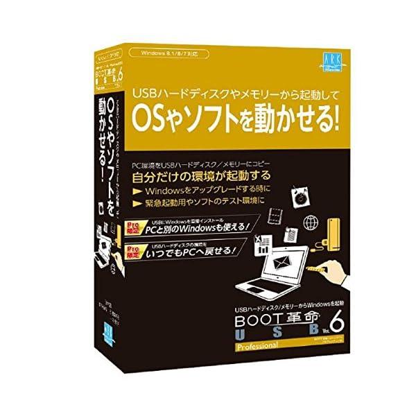 BOOT革命/USB Ver.6 Profess...の商品画像