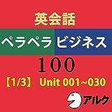 英会話ペラペラビジネス100 【1/3】 Unit 001~030(アルク/ビジネス英語)