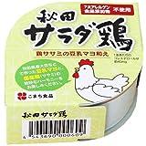 こまち食品工業 秋田サラダ鶏 (80g×12缶)