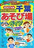 子どもとでかける千葉あそび場ガイド〈2007年版〉 画像