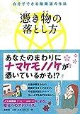 【バーゲンブック】 憑き物の落とし方-自分でできる陰陽道の作法