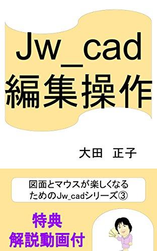 Jw_cad 編集操作 図面とマウスが楽しくなる ためのJw_cadシリーズ
