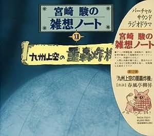 宮崎駿の雑想ノート 九州上空の重轟炸機
