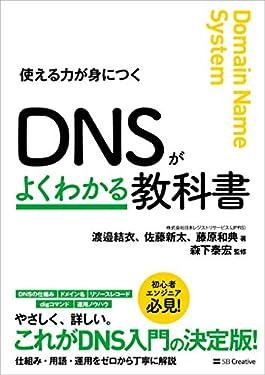DNSがよくわかる教科書