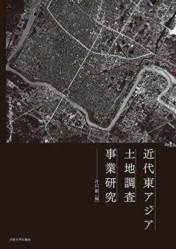 近代東アジア土地調査事業研究  片山 剛:編, 小林 茂, 渡辺 理絵,