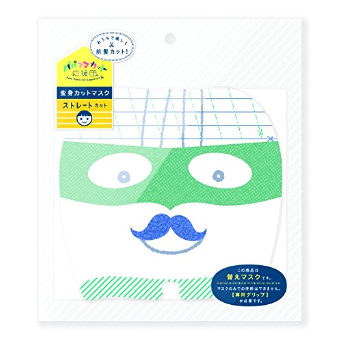 ひばりマエストロ忠実な変身カットマスク 替えマスク 仮面