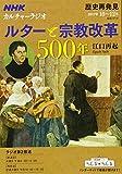 NHKカルチャーラジオ 歴史再発見 ルターと宗教改革500年 (NHKシリーズ)
