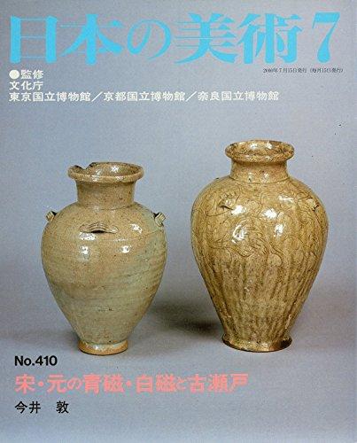 宋・元の青磁・白磁と古瀬戸 日本の美術 (No.410)