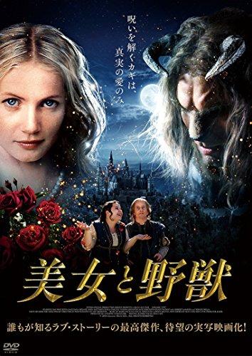 美女と野獣 [DVD]の詳細を見る
