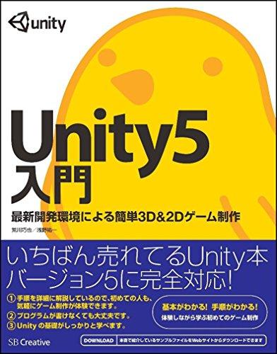 Unity5入門 最新開発環境による簡単3D&2Dゲーム制作[ 荒川 巧也 ]の自炊・スキャンなら自炊の森