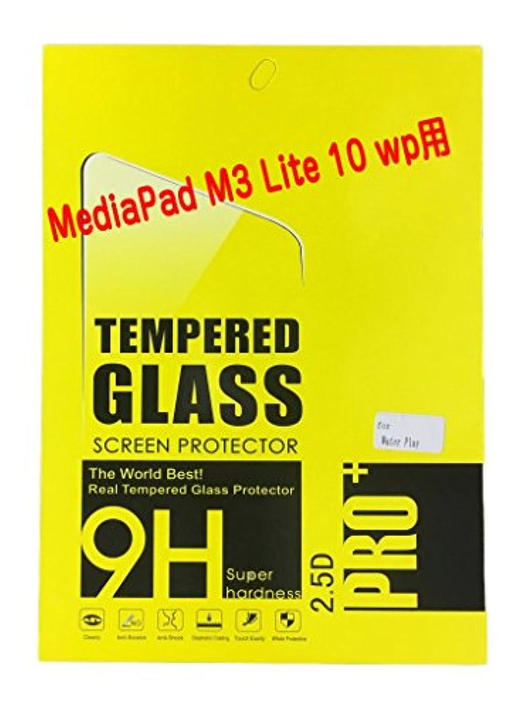 ネットしたい安らぎMediaPad M3 Lite 10 wp用保護フィルム