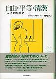 自由・平等・清潔―入浴の社会史
