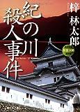 紀の川殺人事件 (祥伝社文庫)