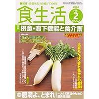 食生活 2008年 02月号 [雑誌]