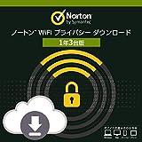 ノートン WiFi プライバシー (最新) | 1年 3台版  | オンラインコード版 | Win/Mac/iOS/Android対応