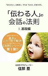 「伝わる人」の会話の法則 : 基礎編 〜法則Series1〜