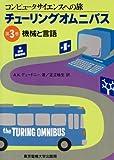 機械と言語 (チューリングオムニバス―コンピュータサイエンスへの旅)