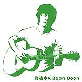 真夜中のBoon Boon