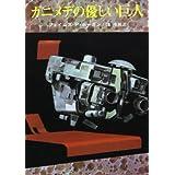 ガニメデの優しい巨人 (創元SF文庫)