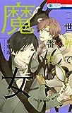 世界で一番悪い魔女 5 (花とゆめコミックス)