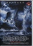アトミックツイスター [DVD]