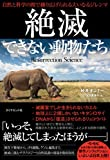 絶滅できない動物たち 自然と科学の間で繰り広げられる大いなるジレンマ 画像