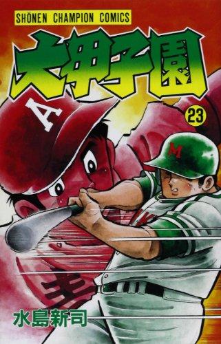 大甲子園 (23) (少年チャンピオン・コミックス)