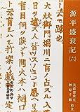 源平盛衰記 (6) (中世の文学)