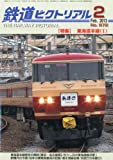 鉄道ピクトリアル 2013年 02月号 [雑誌]