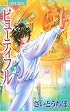 ビューティフル(2) (フラワーコミックス)