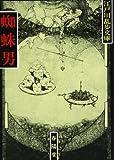 蜘蛛男 (江戸川乱歩文庫)