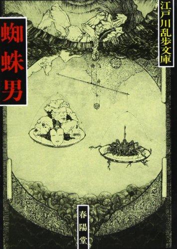 蜘蛛男 (江戸川乱歩文庫)の詳細を見る